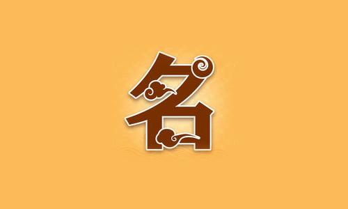 52z飞翔网小编整理了【吉祥起名APP合集】,提供吉祥起名软件、吉祥起名免费版安卓版、吉祥起名手机版、吉祥起名app下载地址。一般情况下名字将会伴随着一个人的一生,所以起一个好名字非常的重要。《吉祥起名》就是这样一款专业起名软件,结合生辰八字,风水玄学,为你起一个最好的名字。