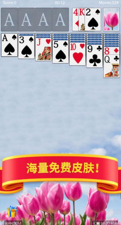 纸牌接龙V1.3.0 苹果版