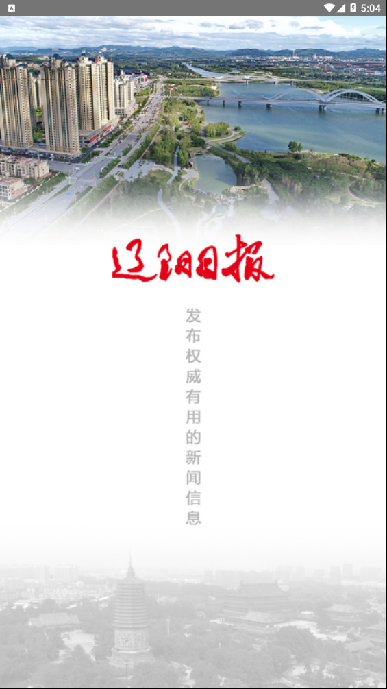 辽阳日报V1.0.0 安卓版
