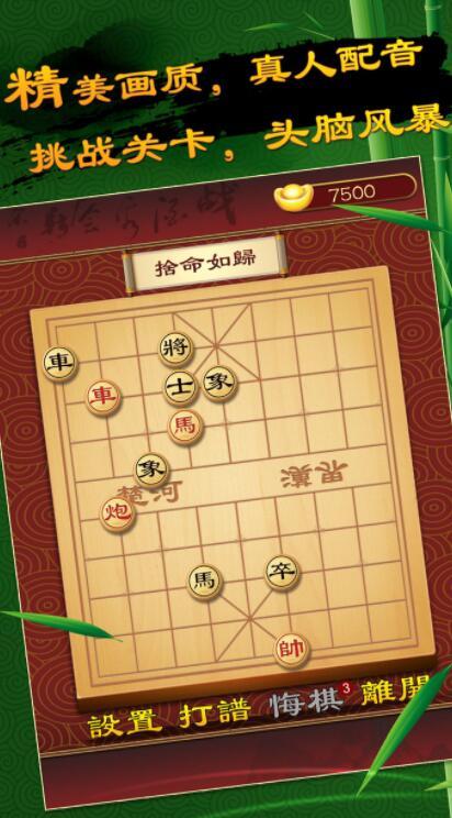欢乐象棋V1.0.1 苹果版