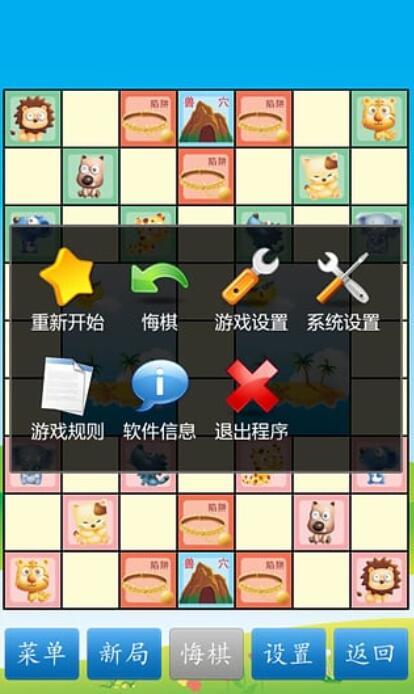 鬥獸棋 v1.2.0 蘋果版