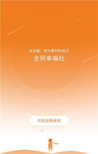 全民幸福社V2.1.0 安卓版