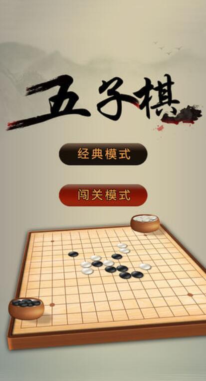 单机五子棋V2.1 苹果版