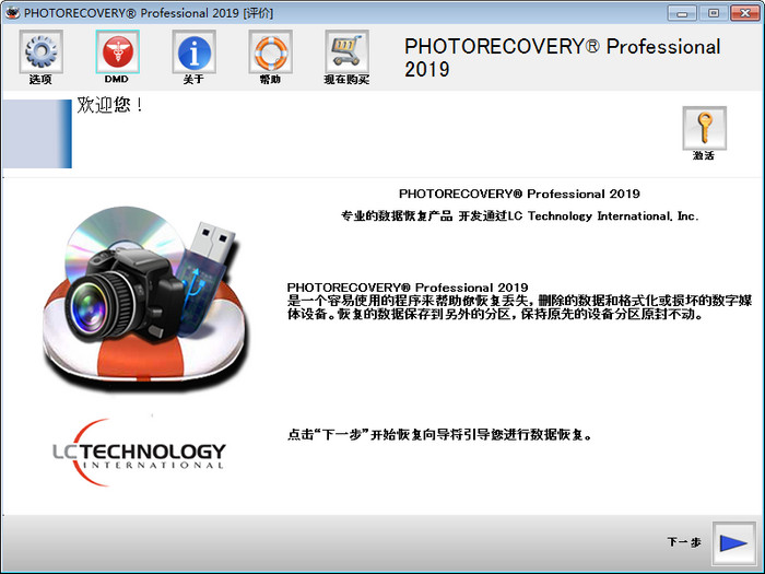 PHOTORECOVERY ProfessionalV2019 5.1.8.9 官方版