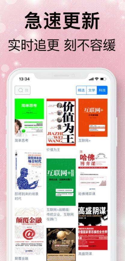言情小说 V1.0.0 苹果版