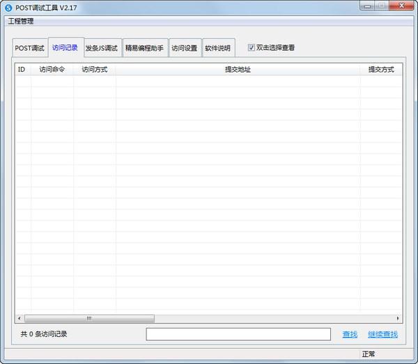 易联POST调试工具V2.17 官方版