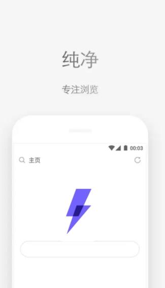 闪电盒子浏览器V3.4.0 安卓版截图2