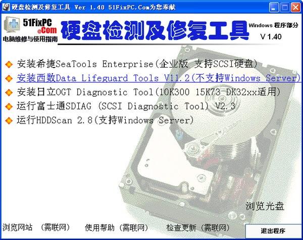 硬盘检测及修复工具合集V1.40 绿色版