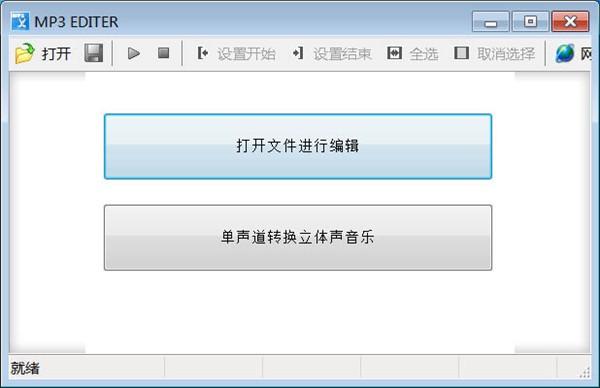 创易MP3编辑专家V2.6 绿色版