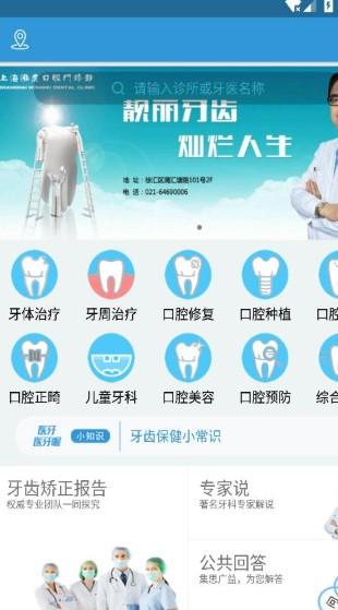 医牙啊V1.0.2 安卓版