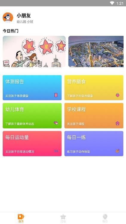 小能同学V1.0 苹果版