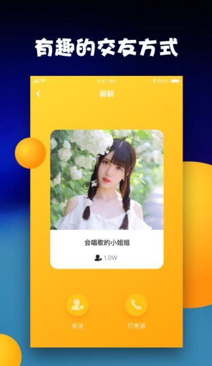 视友V1.0 苹果版