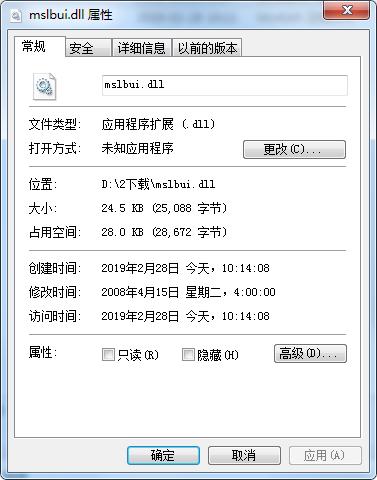mslbui.dll官方版