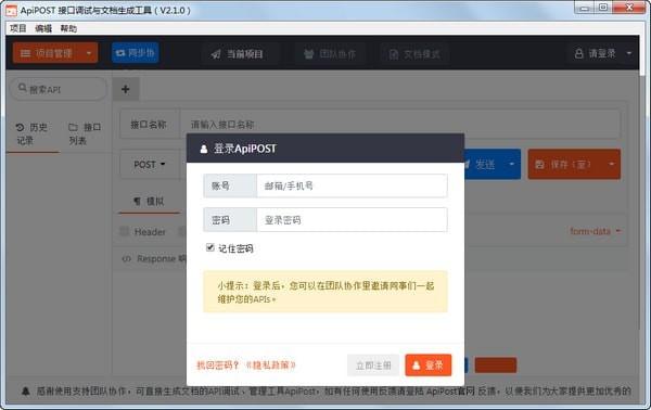 ApiPost(接口调试与文档生成工具)V2.1.0 官方版
