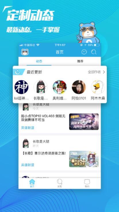 飞熊v1.2 苹果版