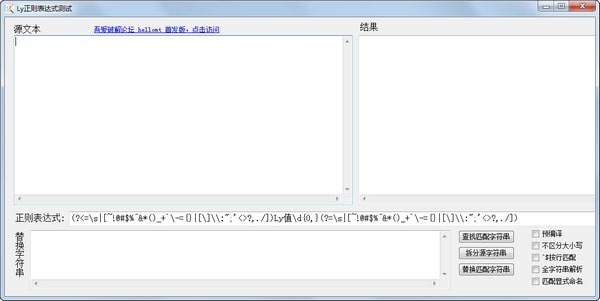 Ly正则表达式测试工具V1.0 官方版