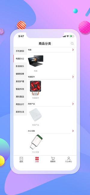 新奇乐V2.3.3 苹果版