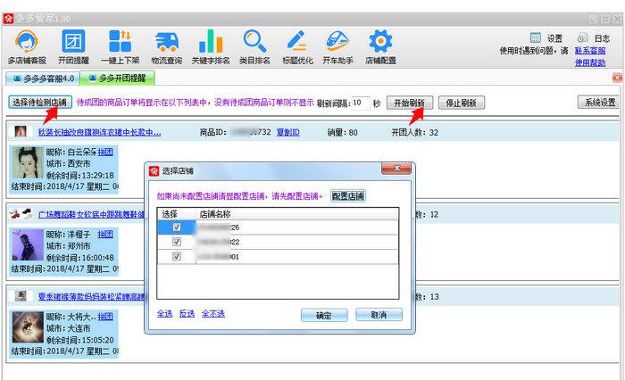多多管家增强版V1.00.62 免费版