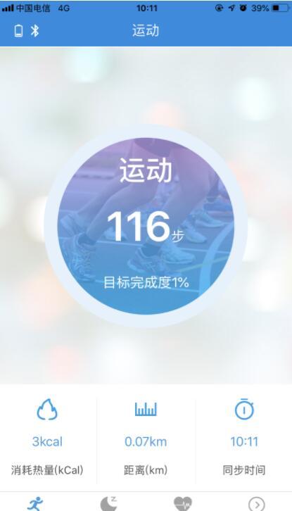 悦动健康V1.0 苹果版