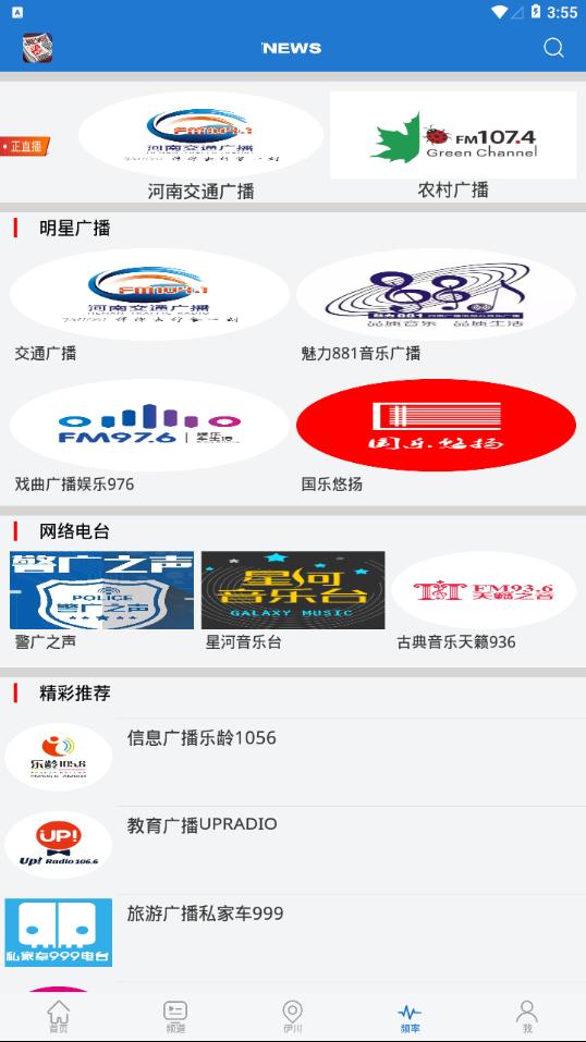 云上伊川V1.0 安卓版
