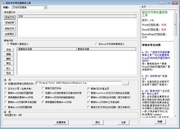 超级字符串批量替换工具(XReplace)V4.15 绿色版
