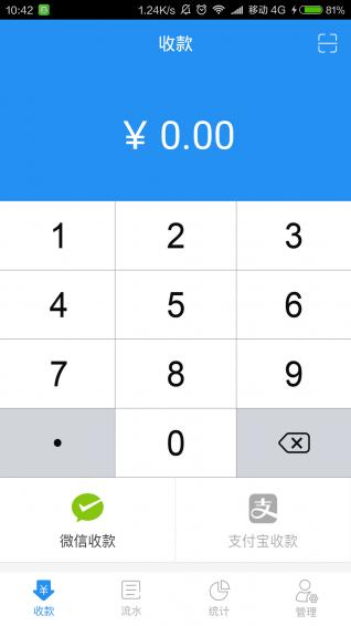秒收宝V1.0 苹果版