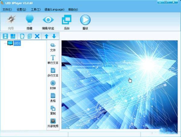 全彩同步软件(LED SPlayer)V1.0.60 官方版