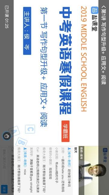 盐课堂V1.2.20 安卓版