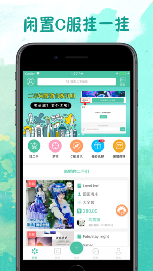 海锚易购V1.0.7 安卓版