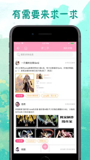 海锚易购V1.0.3 苹果版