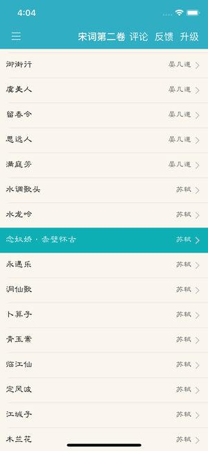 宋词三百首V4.6.0 苹果版截图5