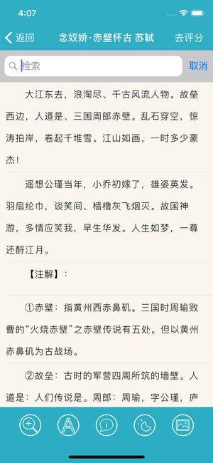 宋词三百首V4.6.0 苹果版截图2