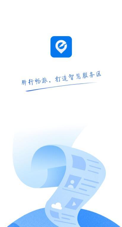 驿行畅旅v1.2 苹果版