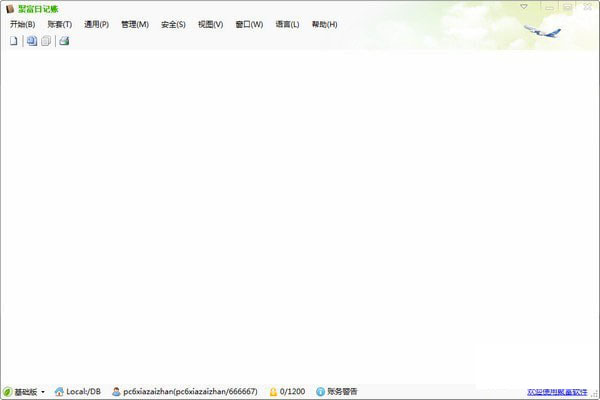 聚富日记账V3.7.189 官方版