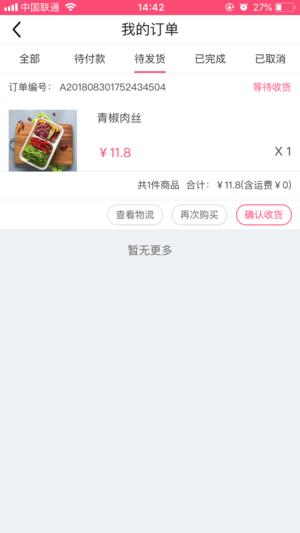 蔬品云超V1.1.4 安卓版