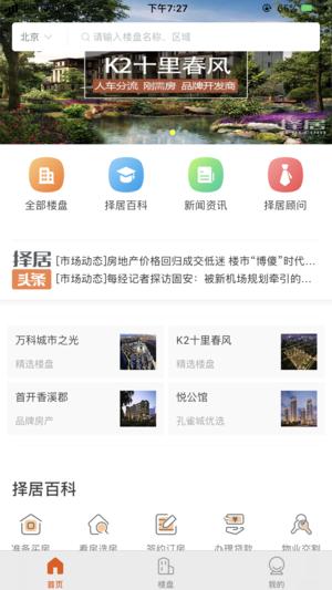 择居V2.22.0 安卓版