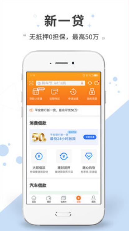新平安口袋银行VV4.17.0 安卓版