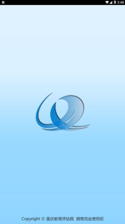重庆综评V1.0 安卓版