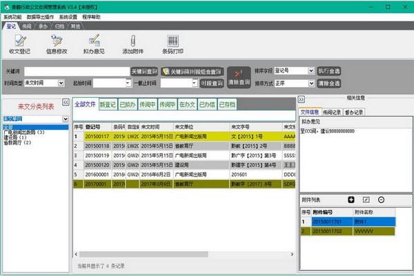 贵鹤行政公文收阅管理系统V3.88 官方版