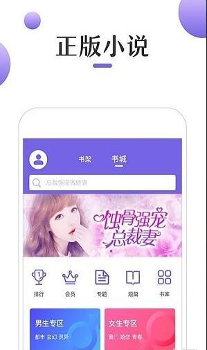 奇优小说 V1.0.0 安卓版