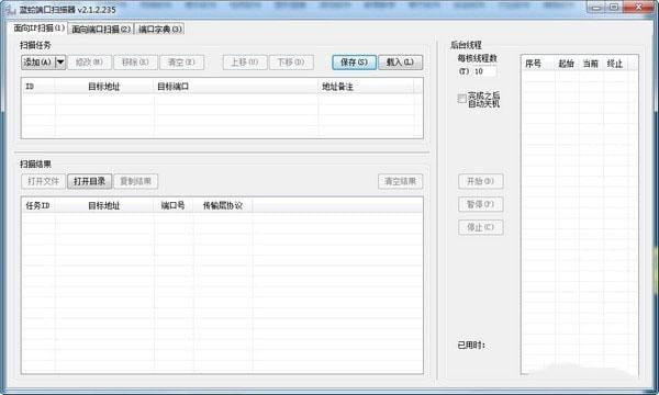 蓝蛇端口扫描器V2.1.7.269 免费版