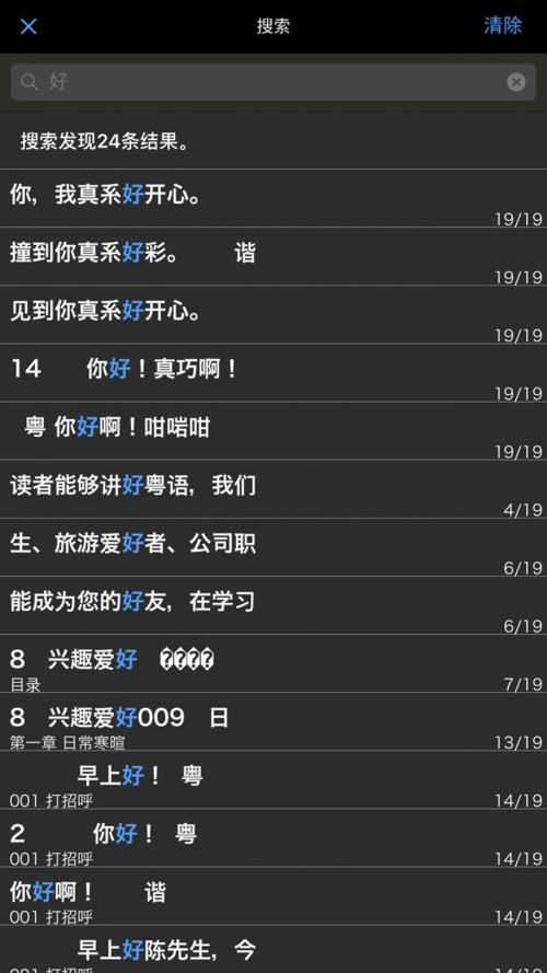马上开口说粤语V2.43.024 安卓版