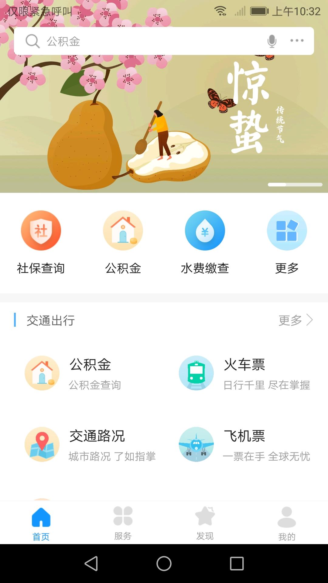 爱潼南V1.0.0 安卓版