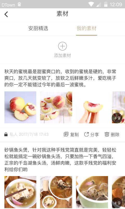 安厨优选V2.7.0 苹果版
