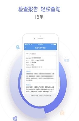 纳里健康V2.3.0 苹果版