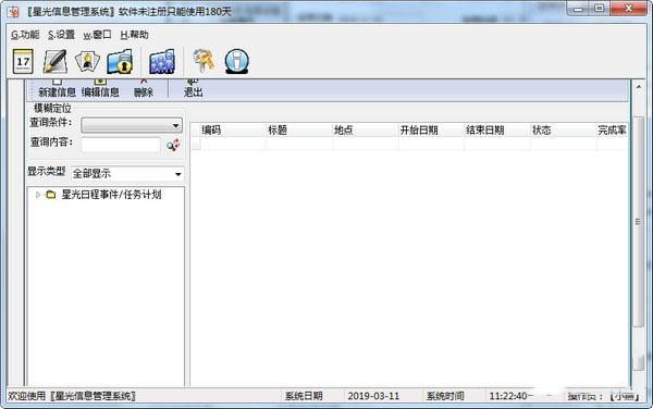 星光信息管理系统V0.85 官方版