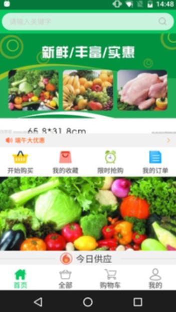 富威生鲜V1.0 安卓版
