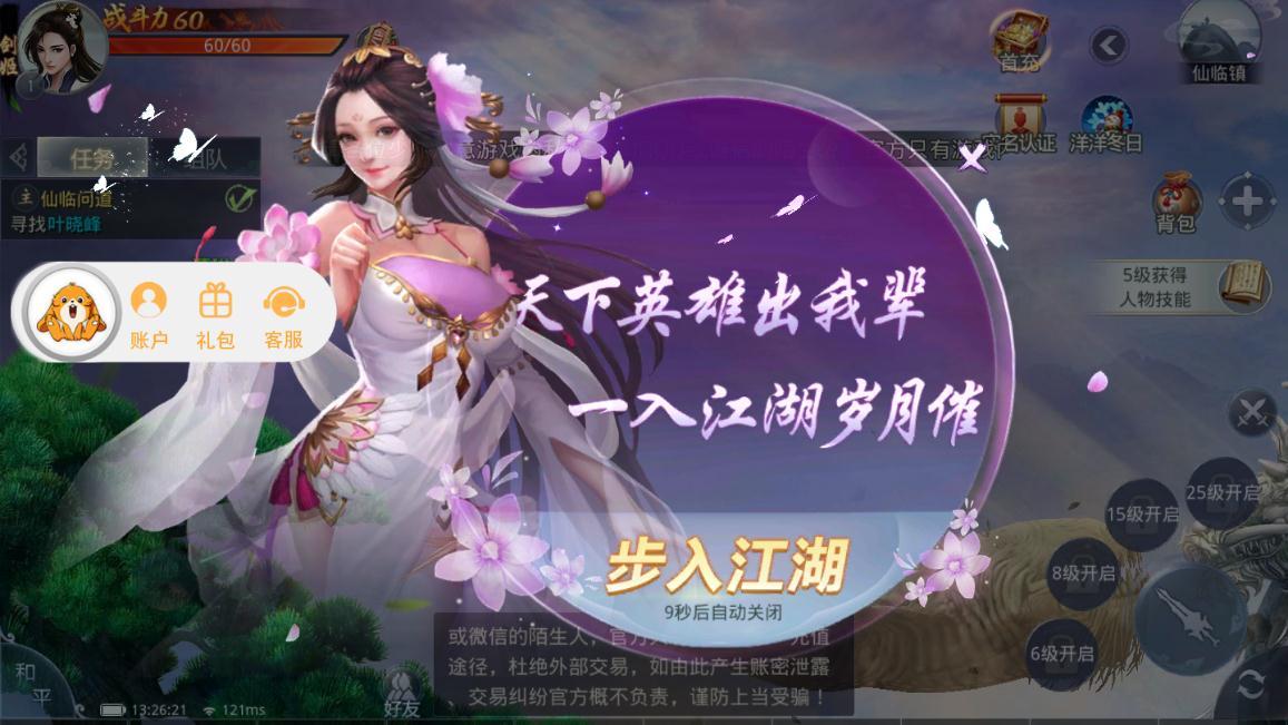 凤火江湖V3.3.0 安卓版
