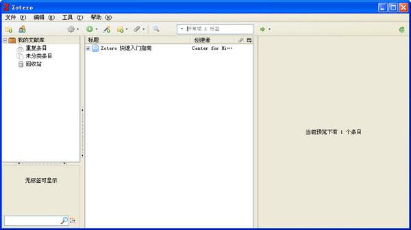 zotero文献管理工具V4.0.9.1 中文版