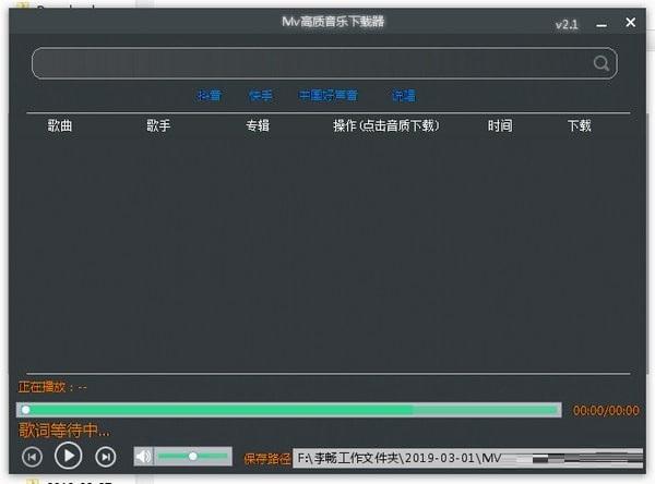 MV高质音乐下载器V2.1 官方版